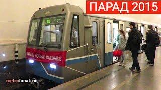 Парад поездов метро на кольцевой линии 15 мая 2015 года.(80 лет Московскому метрополитену. Парад поездов на кольцевой линии метро. 15 мая 2015 года, станция