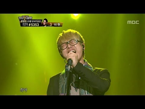 #13, Guckkasten - Heeya, 국카스텐 - 희야, I Am A Singer2 20121216