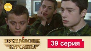 Кремлевские Курсанты 39