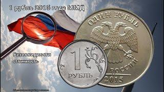 Есть ли редкие и дорогие разновидности у монеты 1 РУБЛЬ 2015 Г ММД