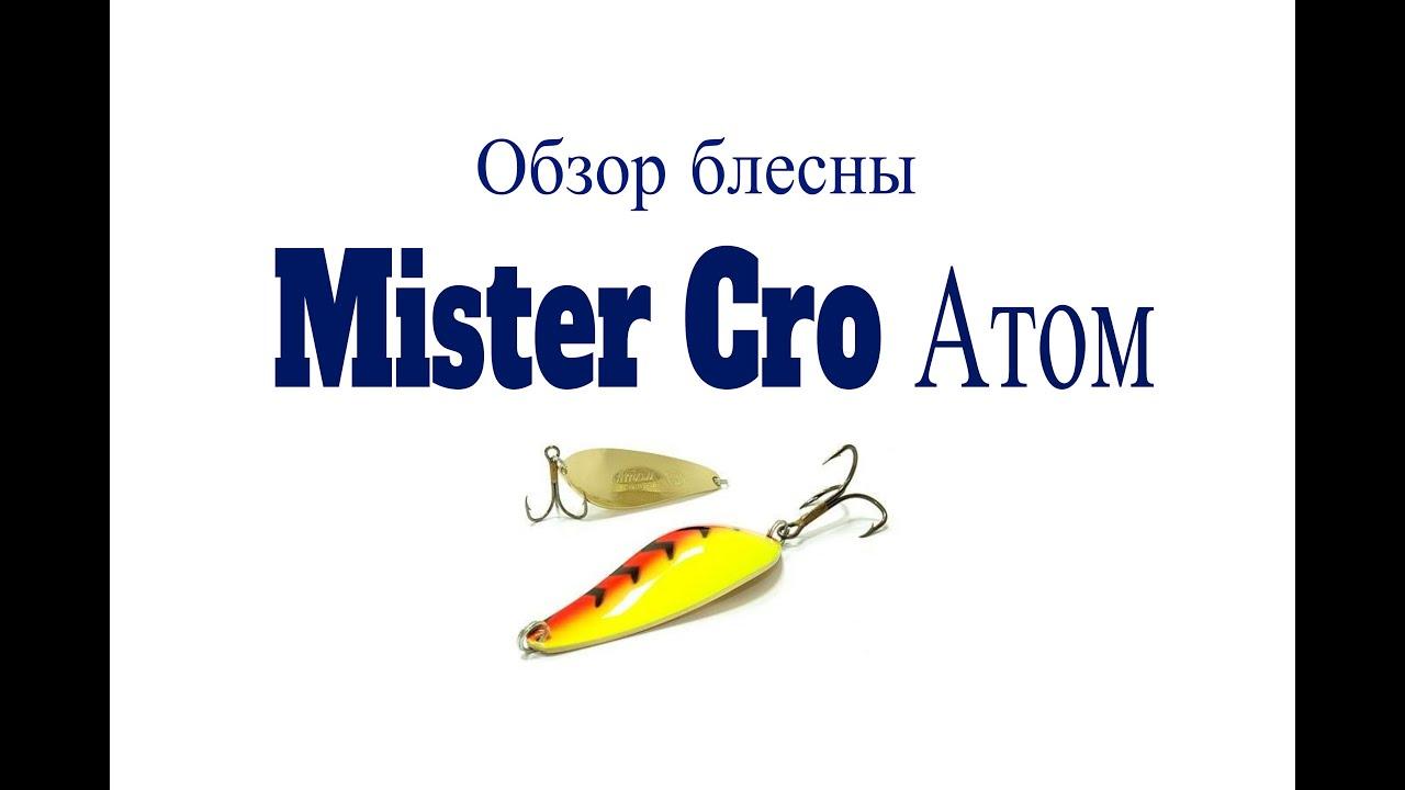 Видеообзор блесны Mister Cro Атом по заказу Fmagazin