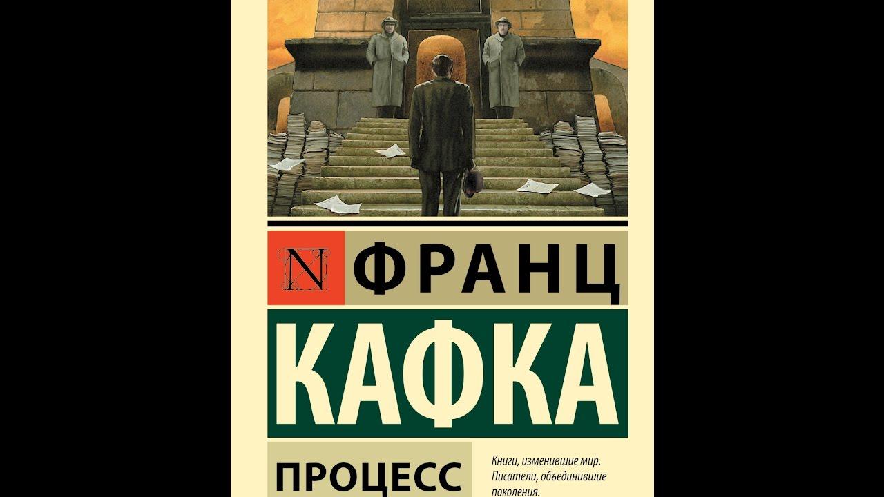 Франц кафка — один из крупнейших писателей хх века, самых читаемых и самых загадочных, 'непостижимый мастер и повелитель царства немецкого.
