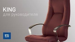 Обзор кресла для руководителя King (Nowy Styl)