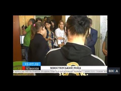 ТРК ВіККА: «Сидіти можна»: заступник Міністра юстиції перевірив Черкаський СІЗО