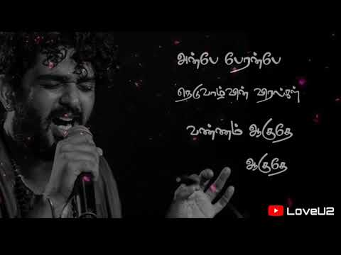 anbe-peranbe-ngk-whatsapp-status-lyrics-tamil|-ngk-songs-whatsapp-status-tamil|-loveu2-subscribe