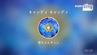 Singer : 宮ちゃんヤッシ Title : キャンディ キャンディ everysing, Le...