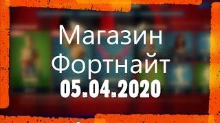 МАГАЗИН ФОРТНАЙТ. ОБЗОР НОВЫХ СКИНОВ ФОРТНАЙТ. 05.04.2020