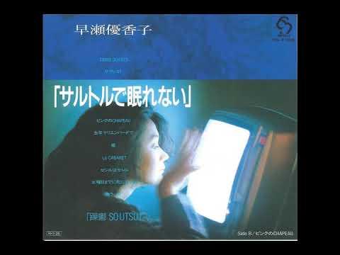 Yukako Hayase - セシルはセシル