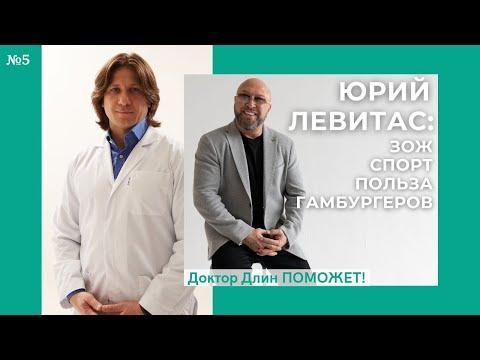 Юрий Левитас ЗОЖ