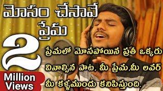 Latest Love Failure Video Song | Mosam Chesave Prema | love failure Song | Rj Srikanth | Spy tv