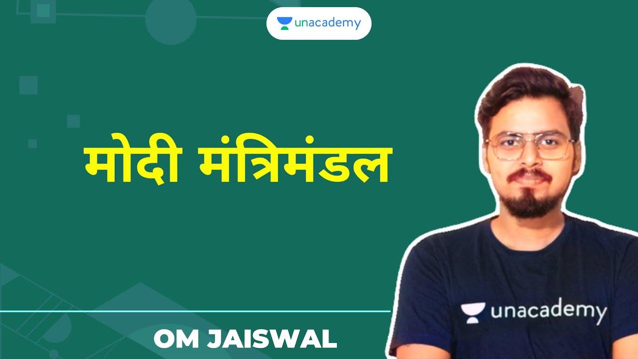 मोदी मंत्रिमंडल | Om Jaiswal  | Unacademy SSC