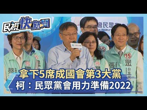 拿下5席成國會第3大黨 柯文哲:民眾黨會用力準備2022-民視新聞
