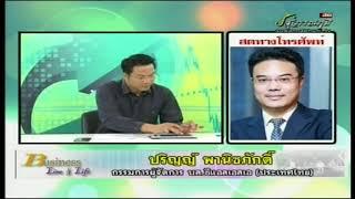 ปริญญ์ พานิชภักดิ์ 13-02-61 On Business Line & Life