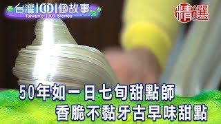【台灣1001個故事 精選】50年如一日七旬甜點師  香脆不黏牙古早味甜點