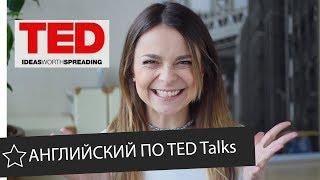 Этот УРОК АНГЛИЙСКОГО по TED лекции изменит вашу жизнь || Skyeng