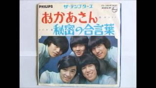 テンプターズが続きます。 この、レコードのジャケット写真・・・古いぞ...