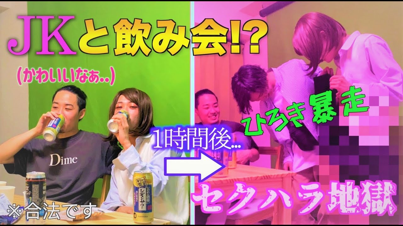 【セクハラ!?】渋谷JKと飲み会したら、衝撃神回生まれた