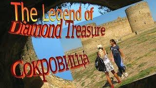 Легенда Сокровищ. Белгород-Днестровская Крепость. The Legend of Treasures. Fortress