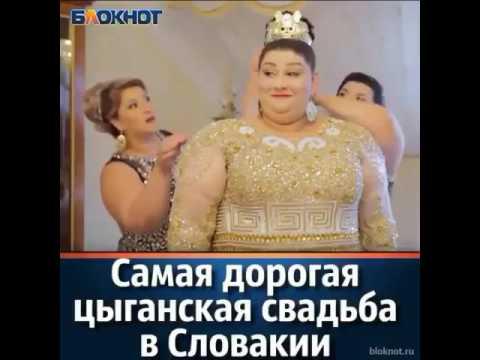MOST EXPENSIVE GYPSY WEDDING IN SLOVAKIA | Самая дорогая свадьба в цыганский Словакией