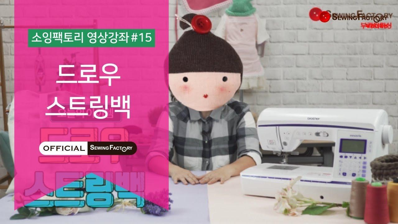 [소잉팩토리] 드로우 스트링백 만들기