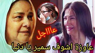 عـاااجـل : دلال عبد العزيز تسأل عن سمير غانم وهذا ما يخبرها به الأطباء وسط حـزن اسرتها والوسط الفنى