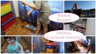 VLOG: ПРИБИРАННЯ в кімнаті у дітей / ПОРЯДОК в іграшках / МОТИВАЦІЯ / Наші будні / OrenMama Vlog