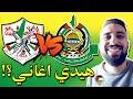 اغنية فتح VS اغنية حماس ( اغاني الانطلاقة بتضيع منا )