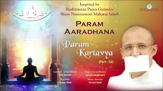 Param Aaradhana – Part 1/5 | Param Kartavya | Rashtrasant Pujya Shree Namramuni Maharaj Saheb