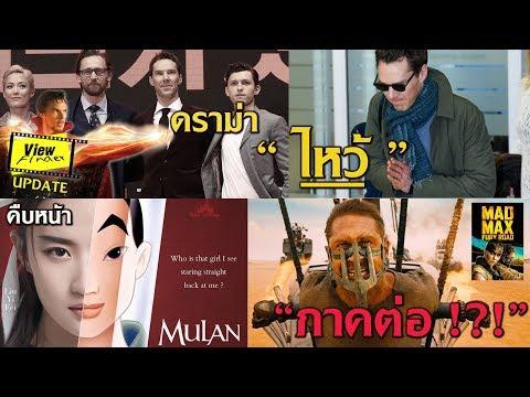 """ดราม่าDoctor Strange """" ไหว้ """" ที่เกาหลี / ภาคต่อMadMax / ทัพดาราจีนร่วมแสดงมู่หลาน"""