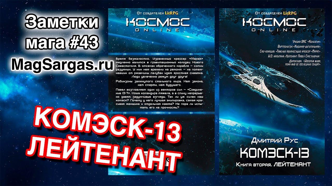 Комэск-13 Лейтенант - Космичечкое ЛитРПГ - Дмитрий Рус - Мнение о книге - Маг Sargas