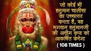 That Whoever Chants Hanuman Chalisa Will Attract The Infinite Grace of Lord Hanumanji