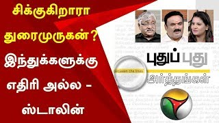 Puthu Puthu Arthangal - Puthiya Thalaimurai TV Show