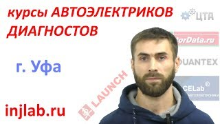 Отзыв о курсах Автоэлектриков injlab.ru (Рафаэль, г. Уфа).