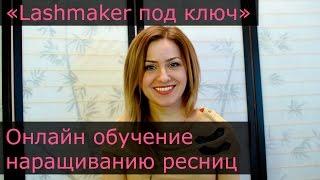 Онлайн обучение наращиванию ресниц, курс «Lashmaker под ключ»