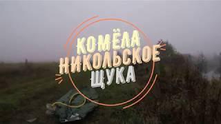 На озеро Нікольське через р. Комела. Ловля щуки. Аргонавт ВС-210 під мотором.