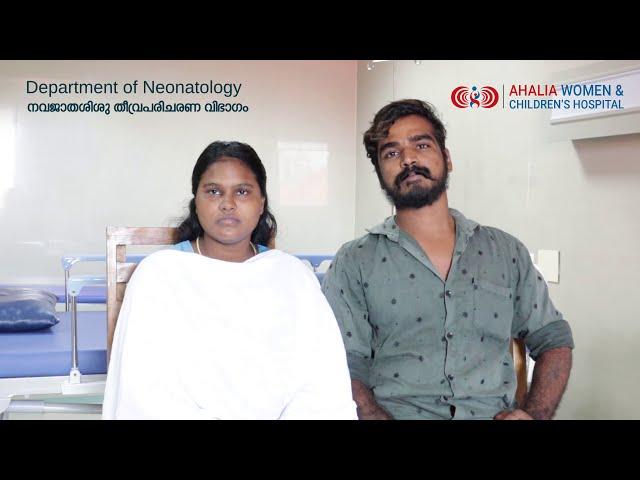 Patient Testimonial   Department of Neonatology   Ahalia Women & Children's Hospital   PALAKKAD
