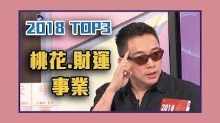 2018 桃花.財運.事業TOP3 運勢重點精華!詹惟中來開示!【Yahoo TV 愛情琳不靈】 thumbnail