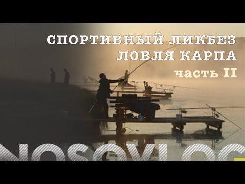 Карпфишинг, рыболовно-спортивный ликбез(ловля карпа), часть 2