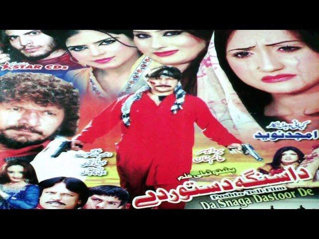 Pashto Action Telefilm,DA SNAGA DASTOOR DE - Arbaz Khan,Sahiba Noor,Shanza,Hussain Swati,Film #1