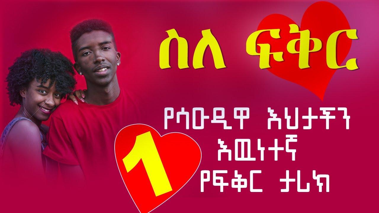 Ethiopian Love Story፦ ስለ ፍቅር | እውነተኛ የፍቅር ታሪክ | Love Story | sele fiker | ክፍል አንድ | 2012