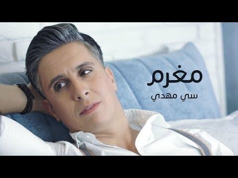 Sy Mehdi - Moghram (Klam Ktir) Exclusive Music Video | (سي مهدي - مغرم (فيديو كليب حصري