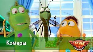 Рэй и пожарный патруль - Комары. Анимационный развивающий сериал для детей. Серия 8