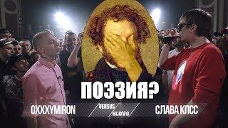 Литературный обзор на версус батл Oxxxymiron и Гнойный (Слава Кпсс)