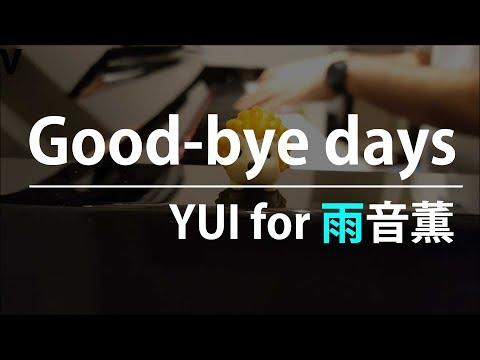 【ピアノ弾き語り】Good-bye days / YUI for 雨音薫 by ふるのーと (cover)