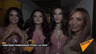 От всего сердца: новогоднее поздравление группы Las Vegas