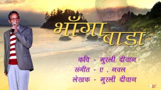 Bhanga. Bada - Murli Deewan - Comedy Poem - Panchkedar Music Production
