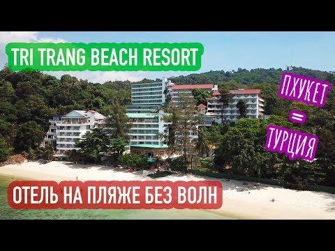 Пляж без волн. Обзор отеля Tri Trang Beach Resort