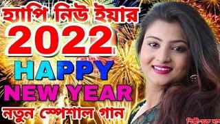 হ্যাপি নিউ ইয়ার স্পেশাল গান HAPPY NEW YEAR NEW YEAR 2020 MUKTO DAS 2020 NEW YEAR SONG 2020