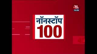 Rahul Gandhi Reaches Gorkhpur :Non Stop 100 thumbnail