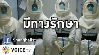 Overview - ผู้เชี่ยวชาญจีนพบวัคซีนป้องกันไวรัสโคโรน่า อีกสามเดือนพร้อม อีกเจ้ายันมีทางรักษา
